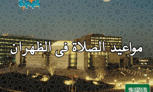 مواقيت الصلاة فى الظهران، السعودية اليوم #2Tareekh