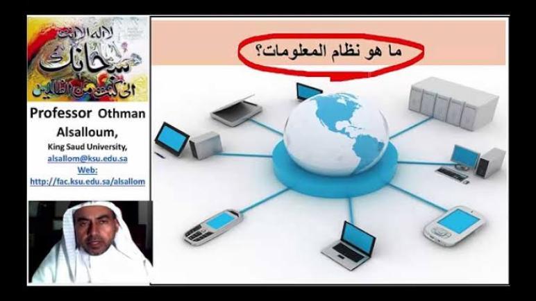 الفرق بين نظم المعلومات وتقنية المعلومات