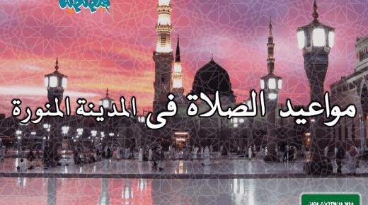 مواقيت الصلاة فى المدينة المنورة، السعودية اليوم #2Tareekh
