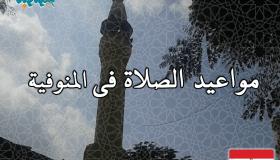 مواقيت الصلاة فى المنوفية، مصر اليوم #Tareekh