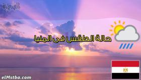 حالة الطقس فى المنيا، مصر اليوم #Tareekh