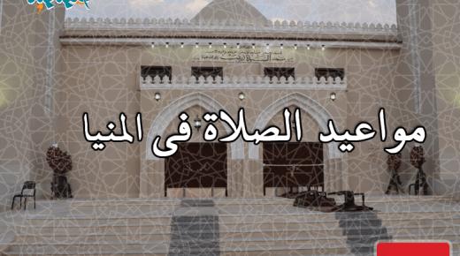 مواقيت الصلاة فى المنيا، مصر اليوم #Tareekh