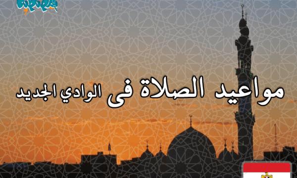 مواقيت الصلاة فى الوادى الجديد، مصر اليوم #Tareekh