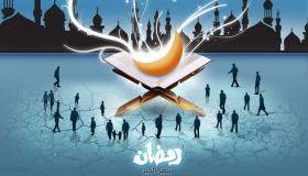 امساكية رمضان 2020 في الفلبين | مواقيت الصلاة في شهر رمضان 1441 بالفلبين