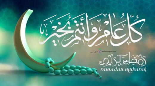 امساكية رمضان 2020 في المغرب | مواقيت الصلاة في شهر رمضان 1441 بالمغرب