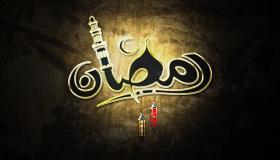 امساكية رمضان 2020 في قطر | مواقيت الصلاة في شهر رمضان 1441 بقطر