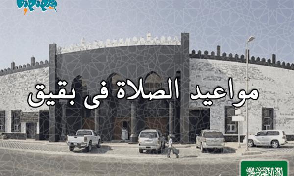 مواقيت الصلاة فى بقيق، السعودية اليوم #2Tareekh