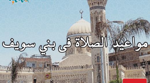 مواقيت الصلاة فى بنى سويف، مصر اليوم #Tareekh