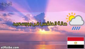 حالة الطقس فى بورسعيد، مصر اليوم #Tareekh