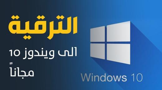 تحديث ويندوز 8 إلى 10 بسهولة وبأكثر من طريقة