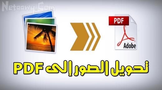 كيفية تحويل الصور إلى Pdf