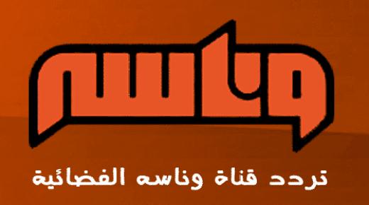 تردد قناة وناسة Wanasah TV 2020 على النايل سات والعرب سات