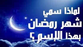 سبب تسمية شهر رمضان