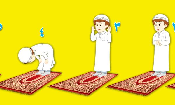 تعلم الصلاة خطوة بخطوة