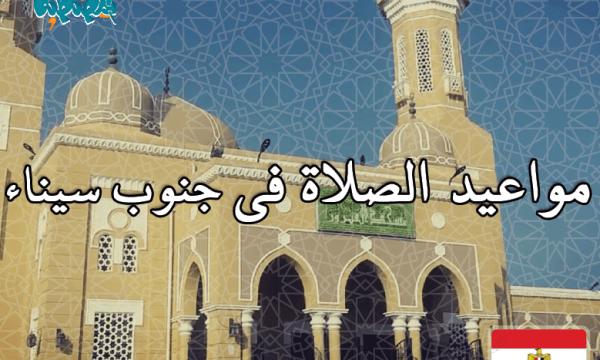 مواقيت الصلاة فى جنوب سيناء، مصر اليوم #Tareekh
