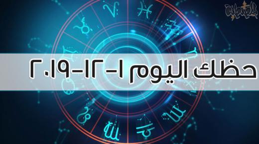حظك اليوم 1-12-2019 ماغي فرح | توقعات الأبراج اليوم الأحد 1 ديسمبر 2019