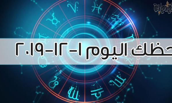 حظك اليوم 1-12-2019 ماغي فرح   توقعات الأبراج اليوم الأحد 1 ديسمبر 2019