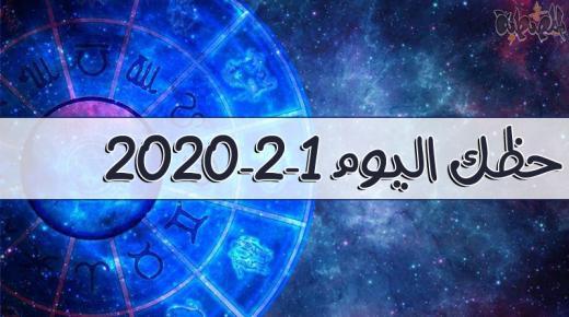 حظك اليوم 1-2-2020 ماغي فرح | توقعات الأبراج اليوم السبت 1 فبراير 2020