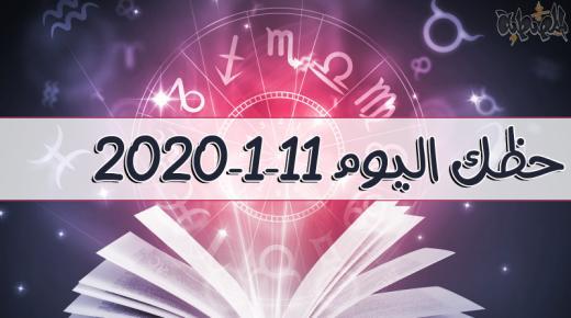 حظك اليوم 11-1-2020 ماغي فرح | توقعات الأبراج اليوم السبت 11 يناير 2020