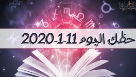 حظك اليوم 11-1-2020 ماغي فرح   توقعات الأبراج اليوم السبت 11 يناير 2020