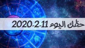 حظك اليوم 11-2-2020 ماغي فرح | توقعات الأبراج اليوم الثلاثاء 11 فبراير 2020
