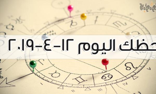 حظك اليوم 12-4-2019 ماغي فرح   توقعات الأبراج اليوم الجمعة 12 أبريل 2019