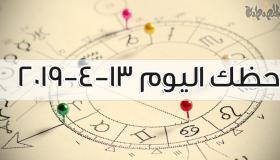 حظك اليوم 13-4-2019 ماغي فرح | توقعات الأبراج اليوم السبت 13 أبريل 2019