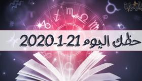 حظك اليوم 21-1-2020 ماغي فرح | توقعات الأبراج اليوم الثلاثاء 21 يناير 2020
