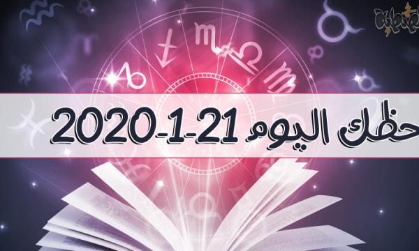 حظك اليوم 21-1-2020 ماغي فرح   توقعات الأبراج اليوم الثلاثاء 21 يناير 2020