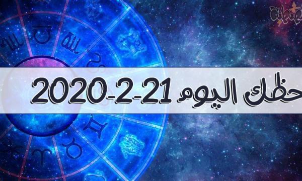 حظك اليوم 21-2-2020 ماغي فرح   توقعات الأبراج اليوم الجمعة 21 فبراير 2020
