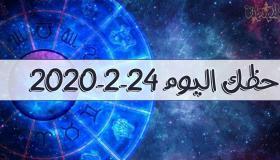 حظك اليوم 24-2-2020 ماغي فرح | توقعات الأبراج اليوم الإثنين 24 فبراير 2020