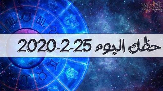 حظك اليوم 25-2-2020 ماغي فرح | توقعات الأبراج اليوم الثلاثاء 25 فبراير 2020
