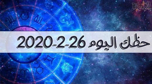 حظك اليوم 26-2-2020 ماغي فرح | توقعات الأبراج اليوم الأربعاء 26 فبراير 2020