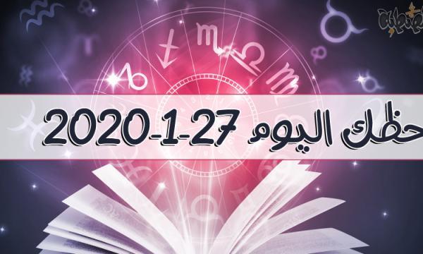 حظك اليوم 27-1-2020 ماغي فرح | توقعات الأبراج اليوم الإثنين 27 يناير 2020