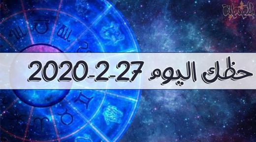حظك اليوم 27-2-2020 ماغي فرح | توقعات الأبراج اليوم الخميس 27 فبراير 2020