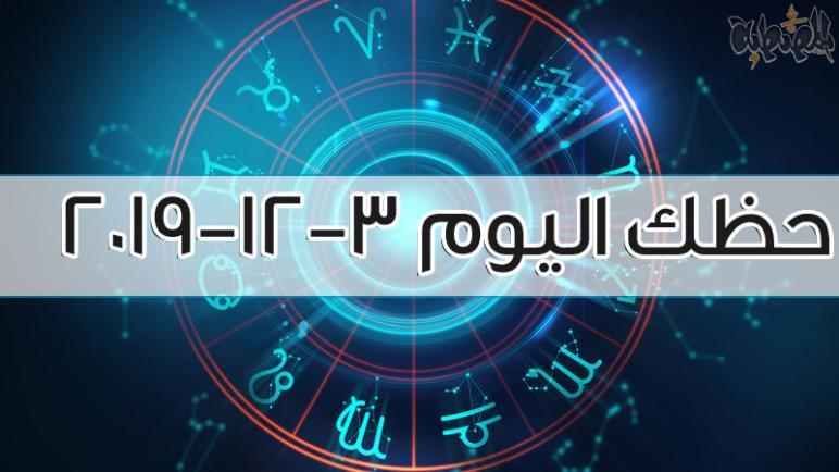 حظك اليوم 3-12-2019 ماغي فرح | توقعات الأبراج اليوم الثلاثاء 3 ديسمبر 2019