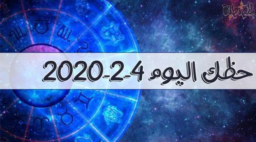 حظك اليوم 4-2-2020 ماغي فرح | توقعات الأبراج اليوم الثلاثاء 4 فبراير 2020