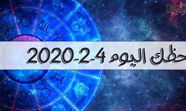 حظك اليوم 4-2-2020 ماغي فرح   توقعات الأبراج اليوم الثلاثاء 4 فبراير 2020