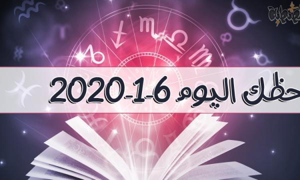 حظك اليوم 6-1-2020 ماغي فرح | توقعات الأبراج اليوم الإثنين 6 يناير 2020