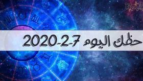 حظك اليوم 7-2-2020 ماغي فرح | توقعات الأبراج اليوم الجمعة 7 فبراير 2020