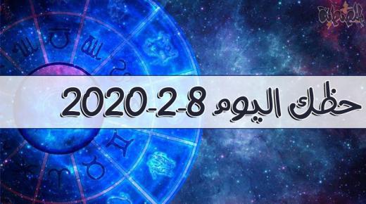حظك اليوم 8-2-2020 ماغي فرح | توقعات الأبراج اليوم السبت 8 فبراير 2020