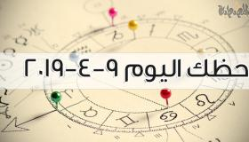 حظك اليوم 9-4-2019 ماغي فرح | توقعات الأبراج اليوم الثلاثاء 9 أبريل 2019