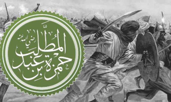 قصة حمزة بن عبد المطلب