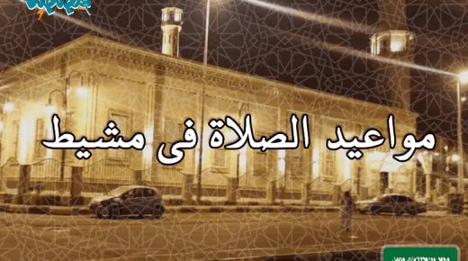 مواقيت الصلاة فى خميس مشيط، السعودية اليوم #2Tareekh