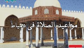 مواقيت الصلاة فى دمياط، مصر اليوم #Tareekh