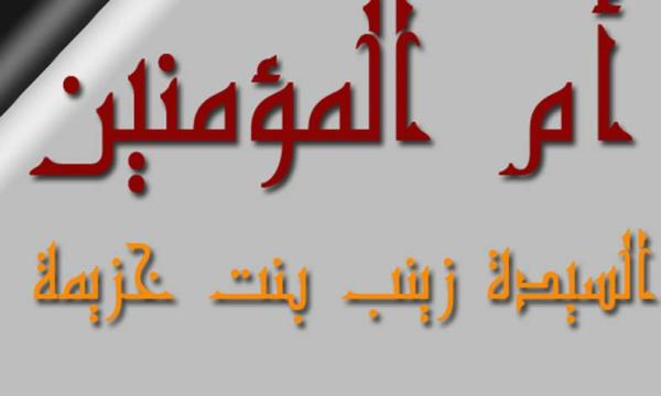 زواج النبي من زينب بنت خزيمة في رمضان