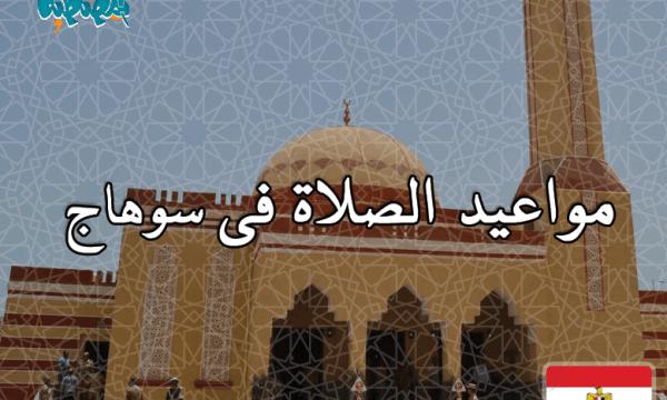 مواقيت الصلاة فى سوهاج، مصر اليوم #Tareekh