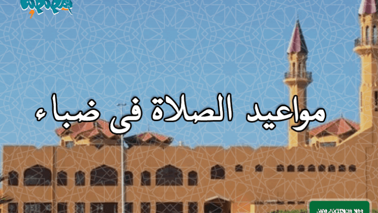 مواقيت الصلاة فى ضباء، السعودية اليوم #2Tareekh