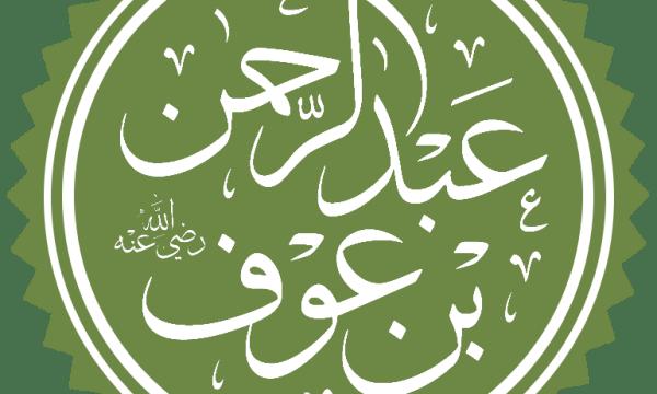 نبذة عن عبد الرحمن بن عوف