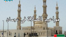 مواقيت الصلاة فى عجمان، الإمارات اليوم #2Tareekh